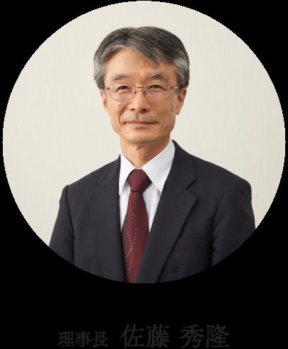 理事長佐藤秀隆さんの画像