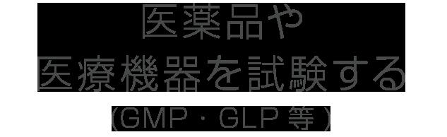 医薬品や医療機器を試験する(GMP・GLP等)